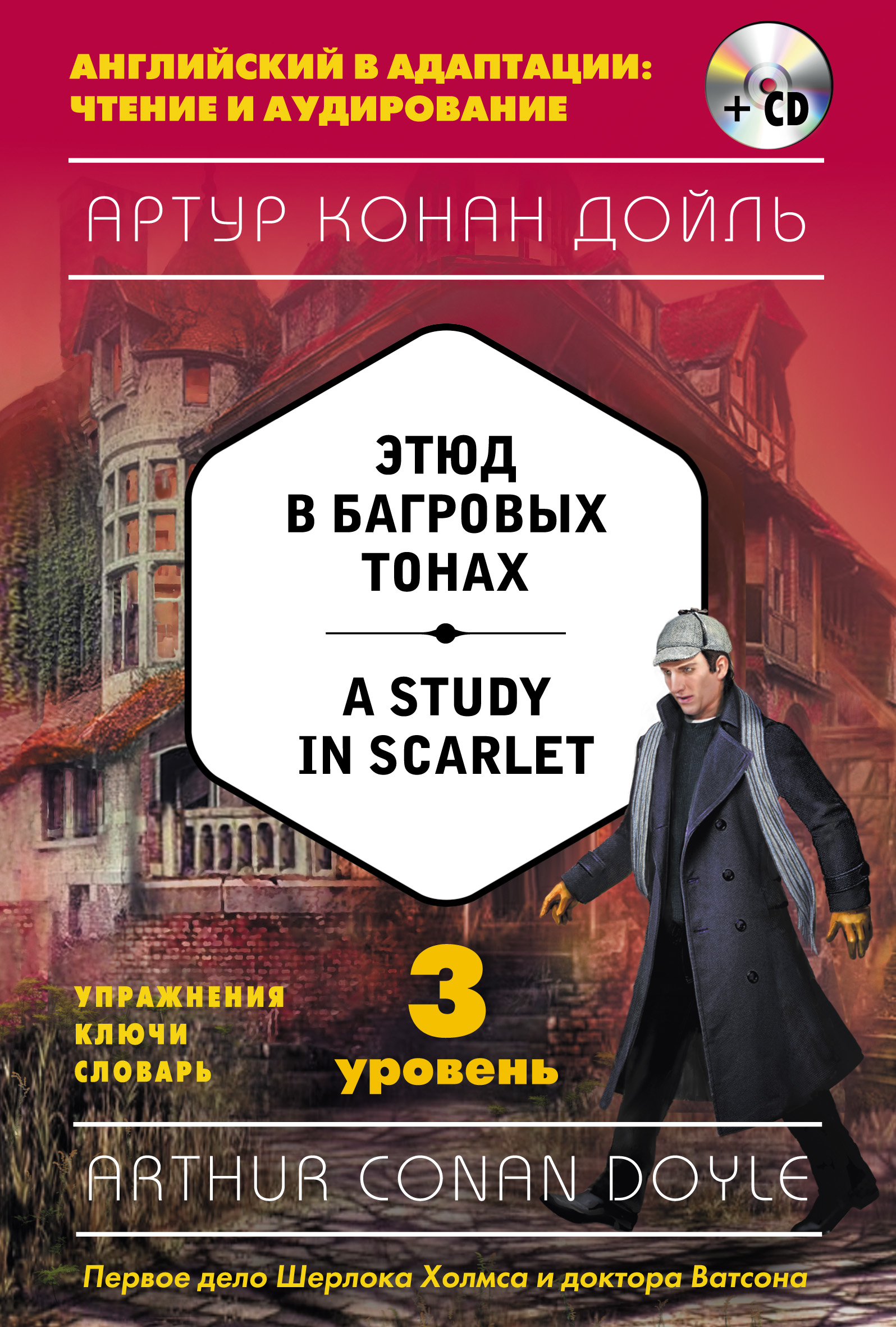 etyud v bagrovykh tonakh a study in scarlet 3 uroven mp3