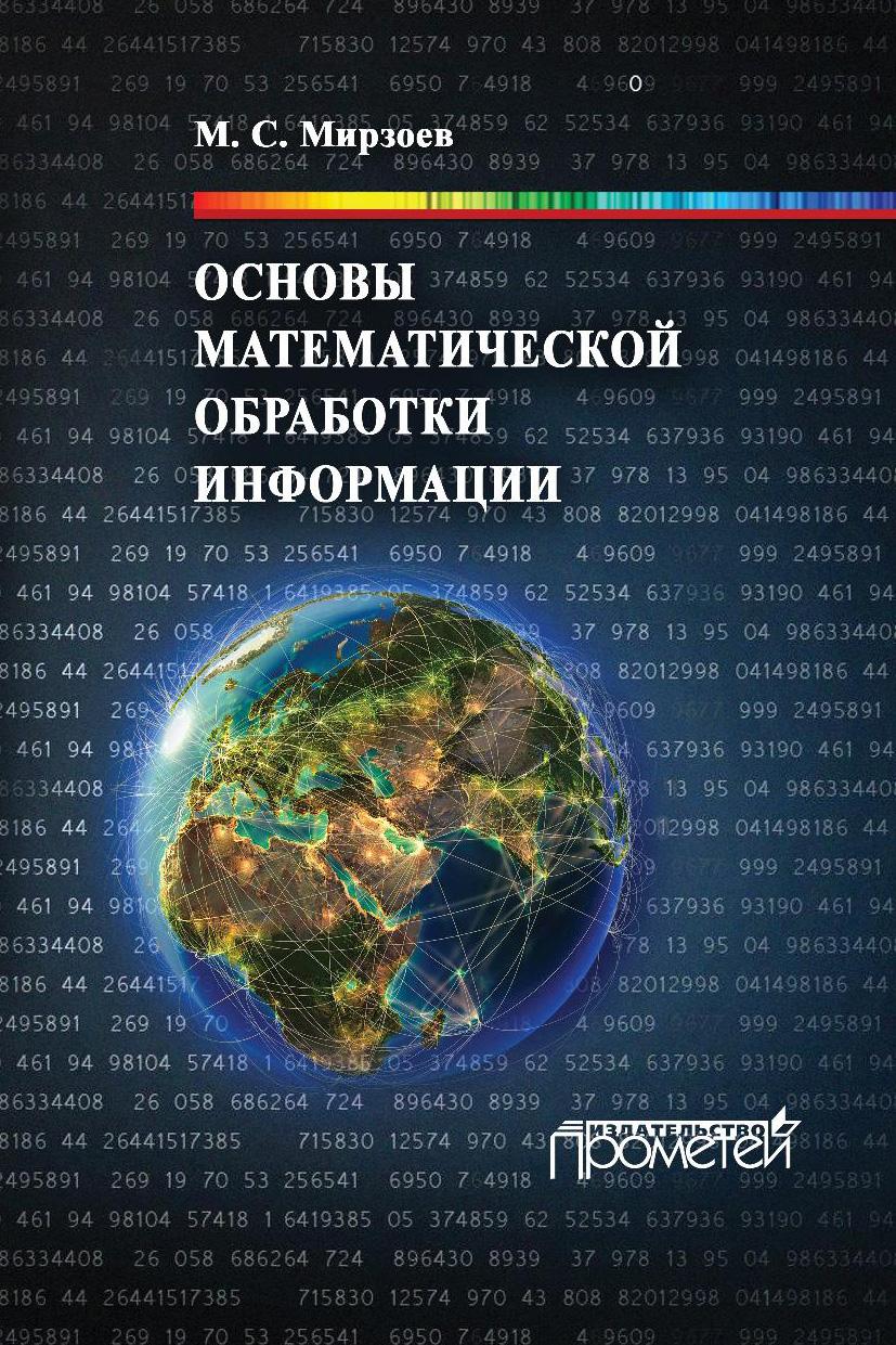 М. С. Мирзоев Основы математической обработки информации цена