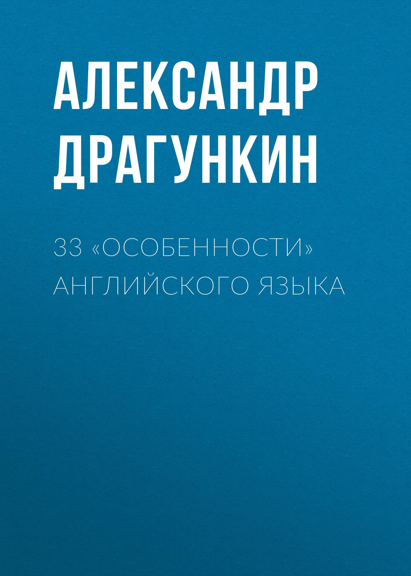 Александр Драгункин 33 «особенности» английского языка кисть action ab006sf 1 белка
