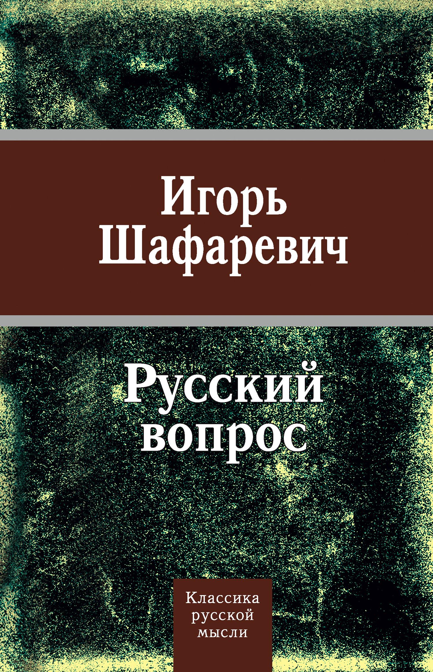 Русский вопрос (сборник)