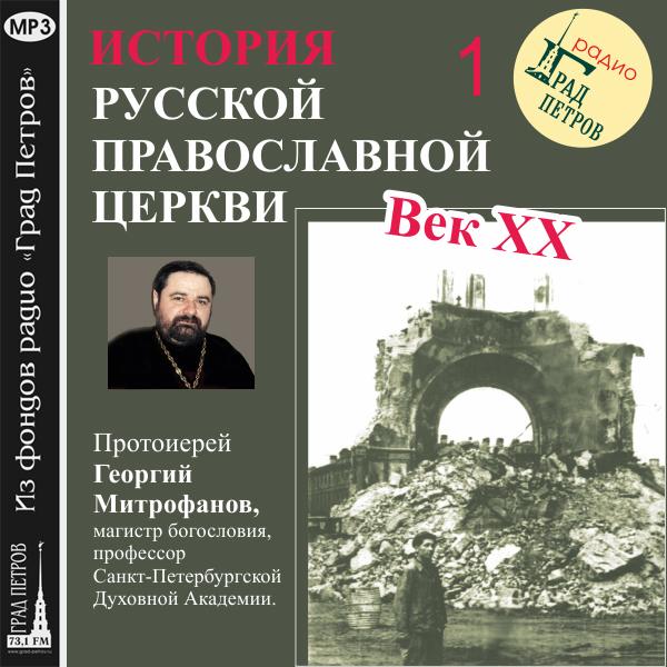 Протоиерей Георгий Митрофанов Лекция 1.«Избрание Патриарха» цены онлайн