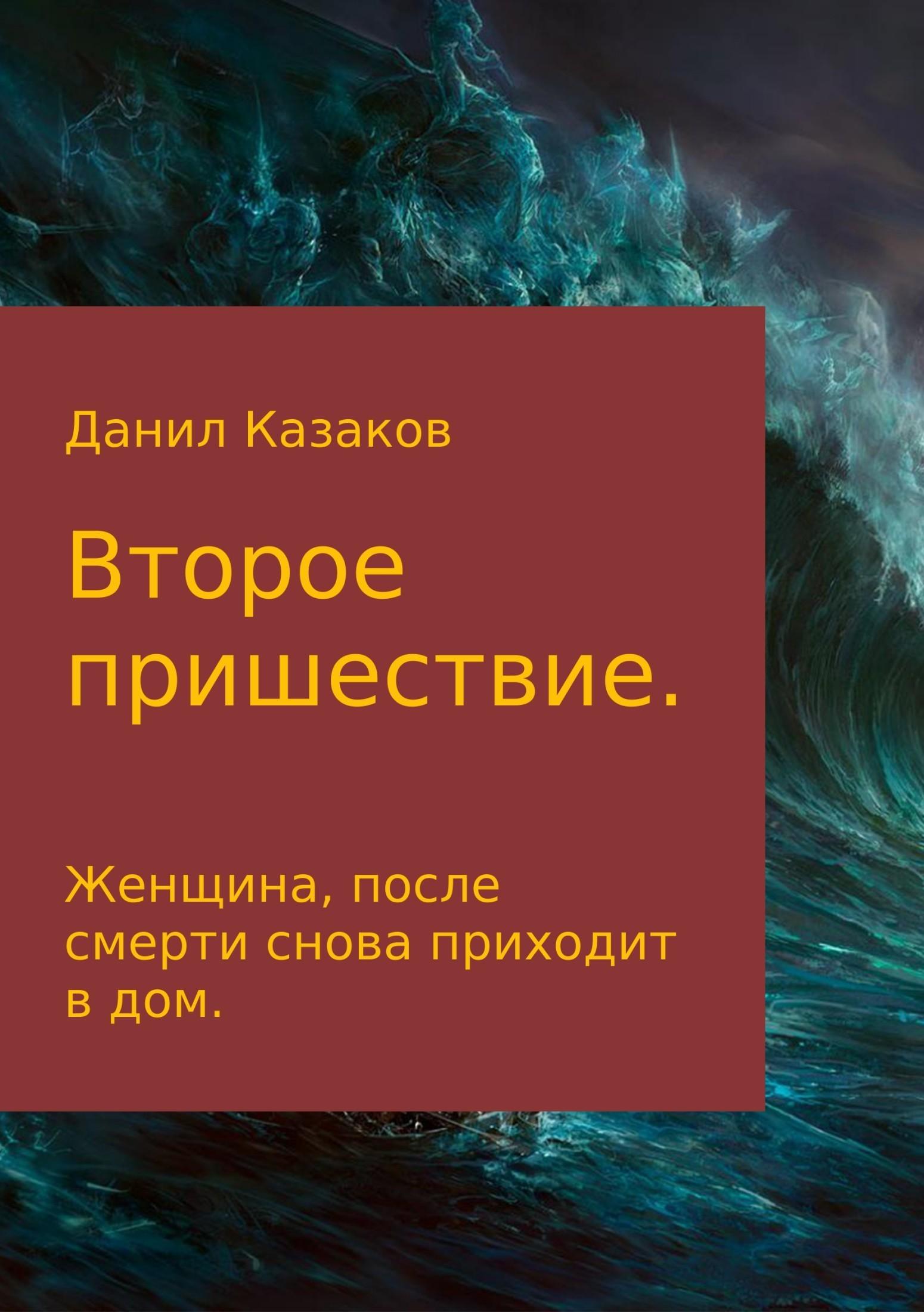 Данил Васильевич Казаков Второе пришествие данил васильевич казаков монтекки и капулетти
