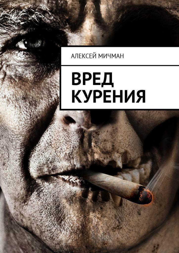 Алексей Мичман Вред курения картриджи для электронных сигарет subtank kanger mini diy 0 5
