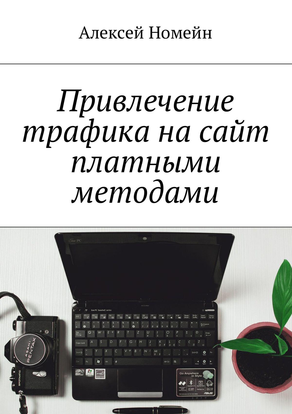Алексей Номейн Привлечение трафика насайт платными методами алексей номейн привлечение трафика на