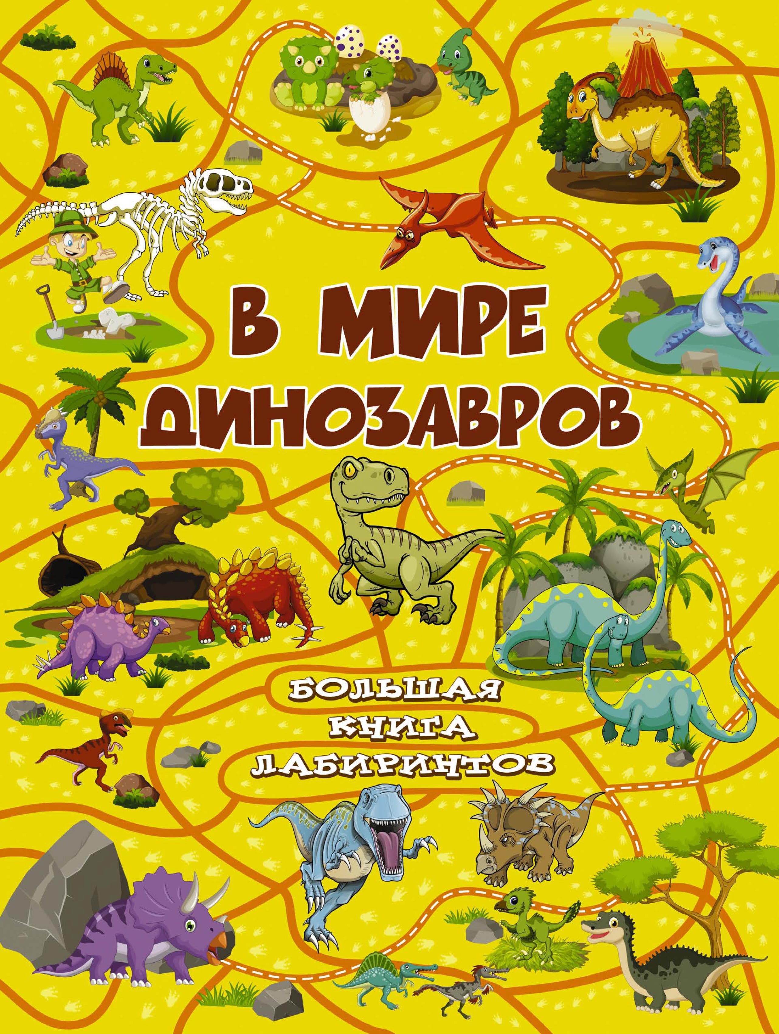 Алеся Третьякова В мире динозавров алеся третьякова большое путешествие по миру динозавров
