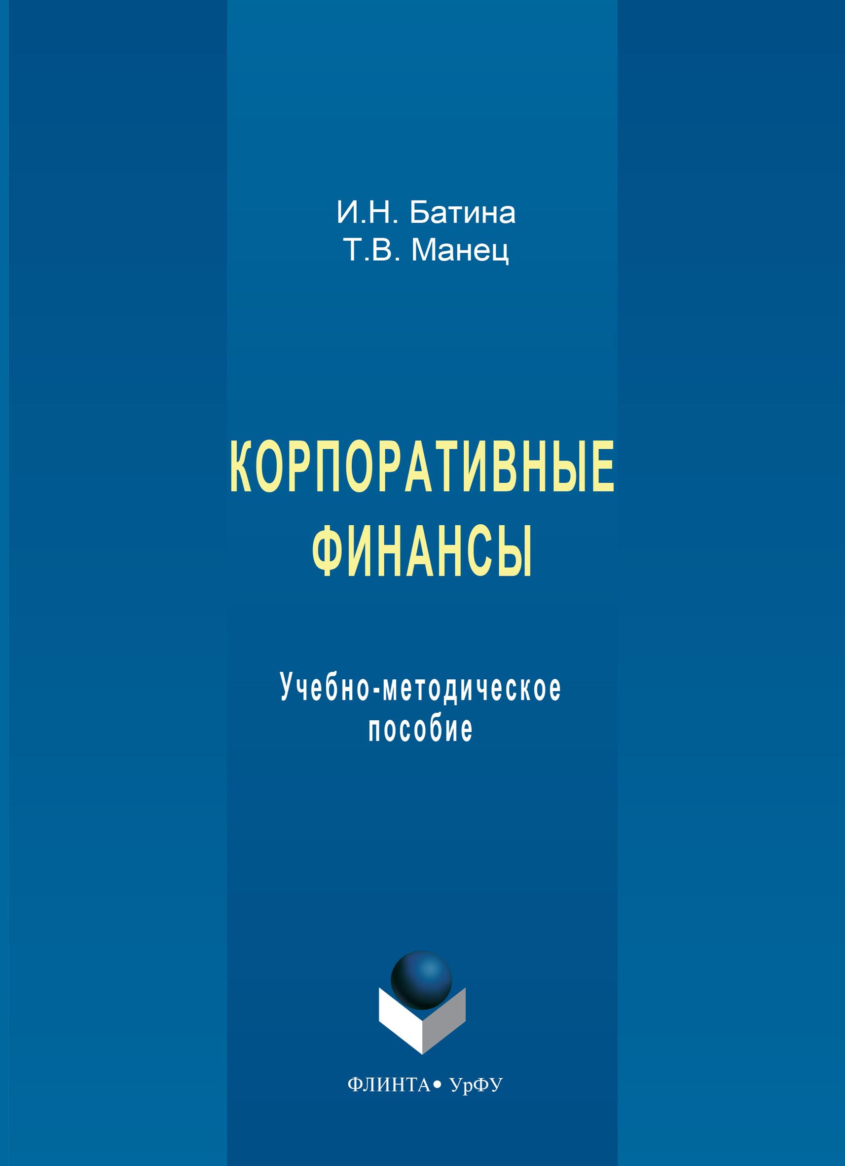 И. Н. Батина Корпоративные финансы. Учебно-методическое пособие