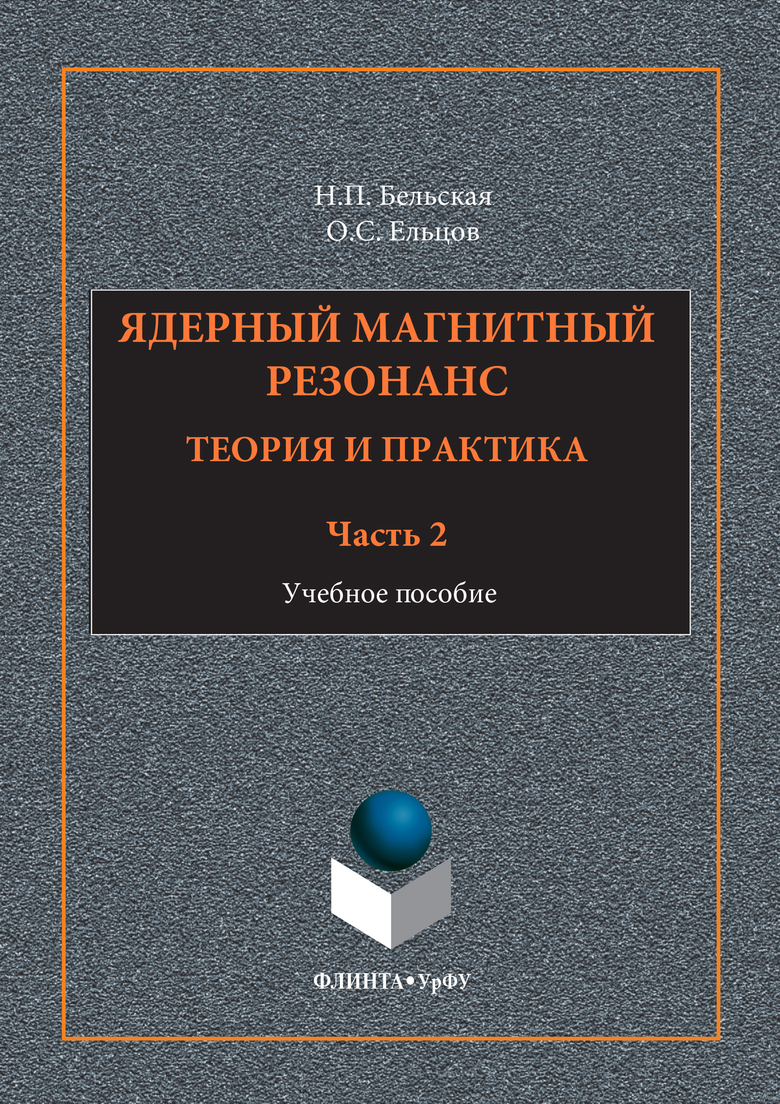 Н. П. Бельская Ядерный магнитный резонанс. Теория и практика. Учебное пособие. Часть 2 sodom
