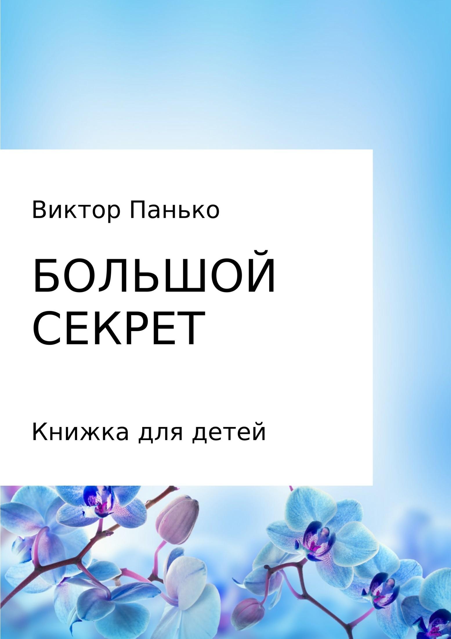 Виктор Дмитриевич Панько Большой секрет. Книжка для детей. Сборник цены