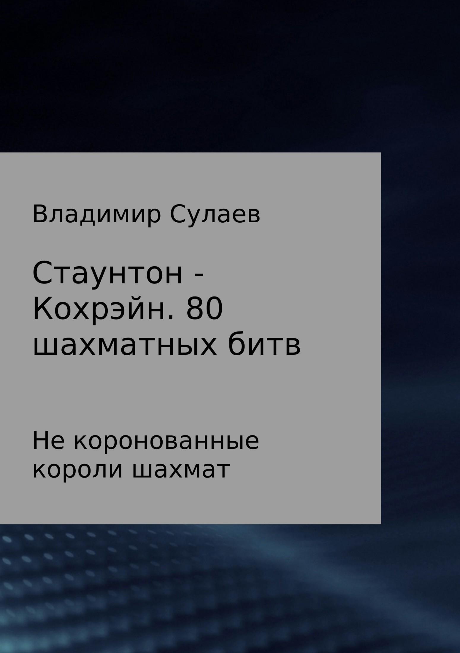 Владимир Валерьевич Сулаев Стаунтон – Кохрэйн. 80 партий цены