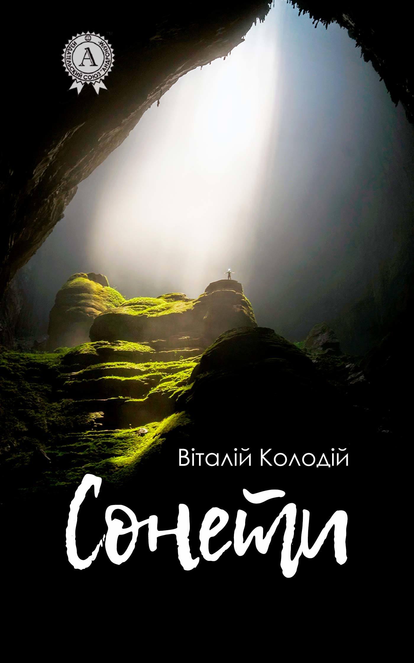 Віталій Колодій Сонети