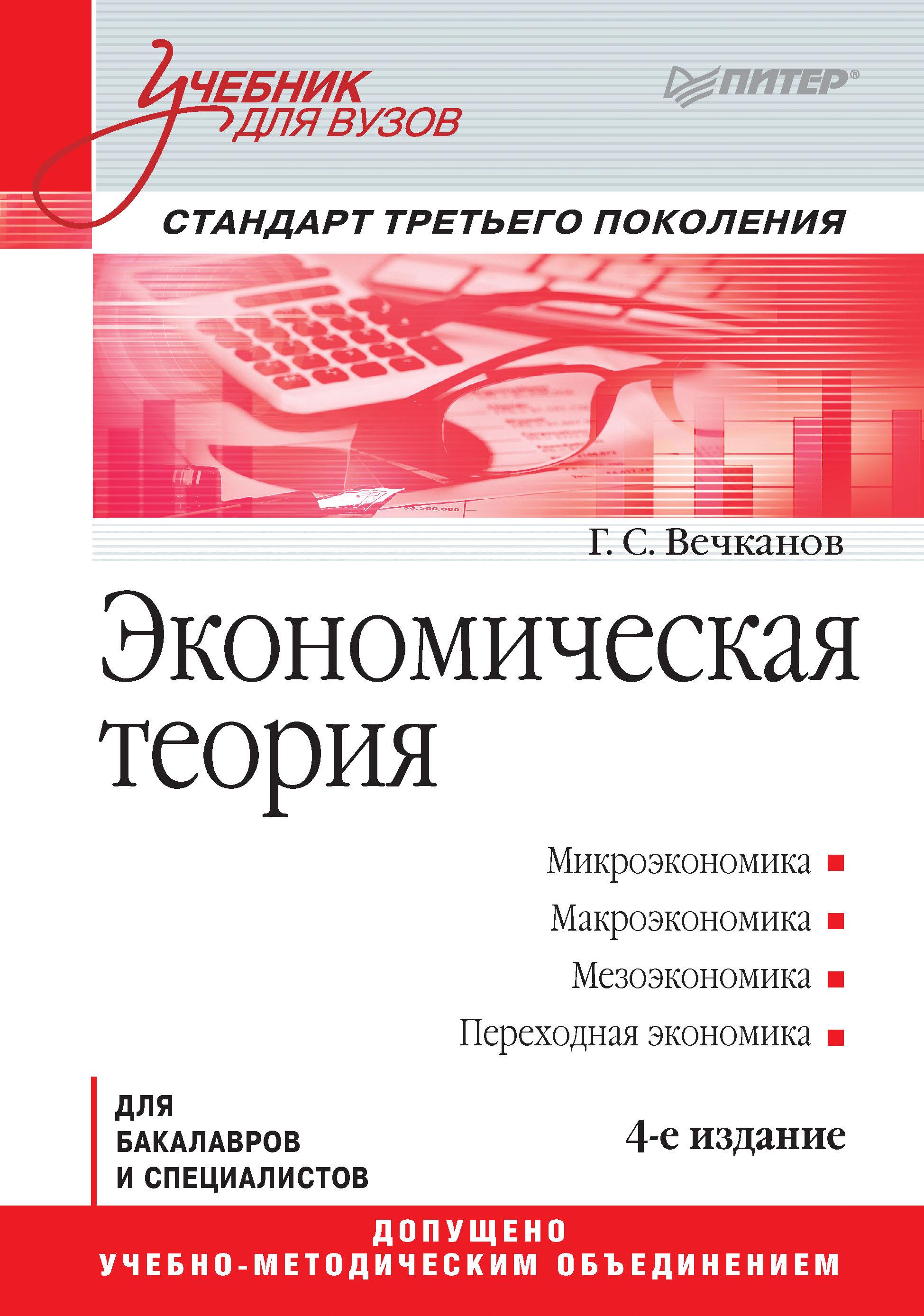 Григорий Вечканов Экономическая теория вечканов г экономическая теория для бакалавров и специалистов 4 е издание стандарт третьего поколения