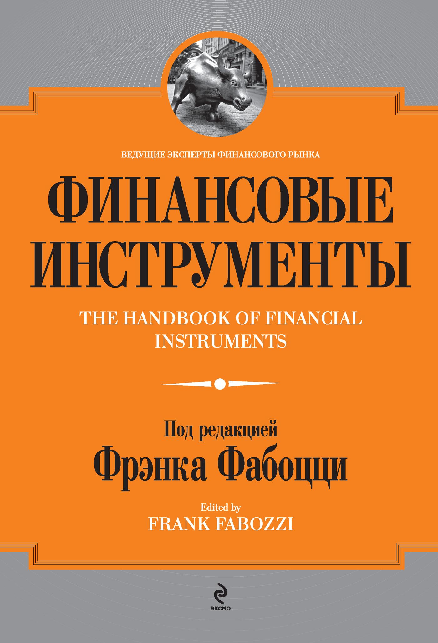 Финансовые инструменты