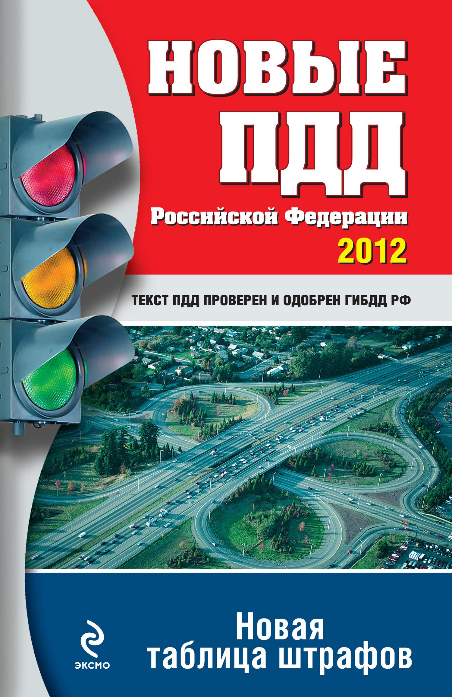 цена на Отсутствует Новые ПДД РФ 2012. Новая таблица штрафов