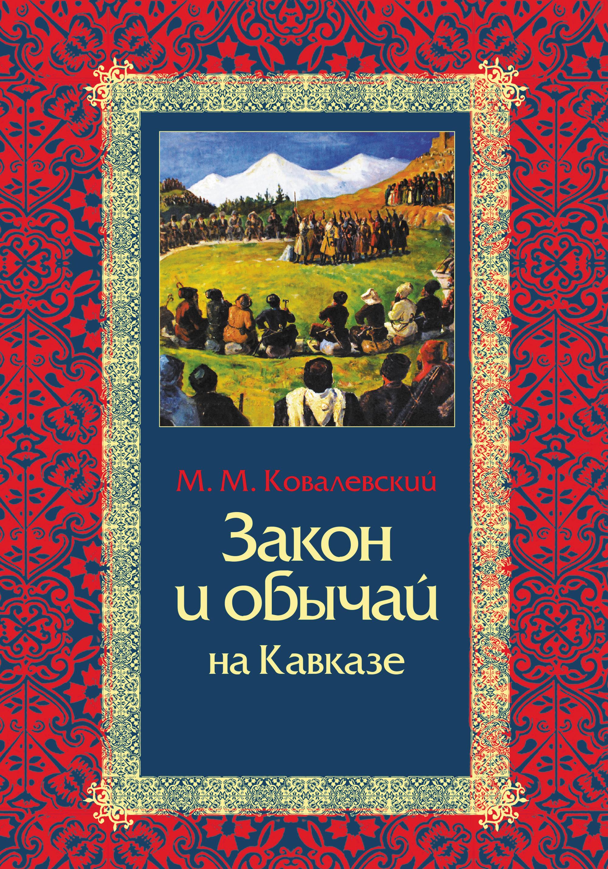 цена на Максим Максимович Ковалевский Закон и обычай на Кавказе