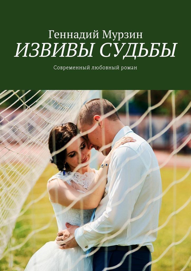 Геннадий Мурзин Извивы судьбы. Современный любовный роман