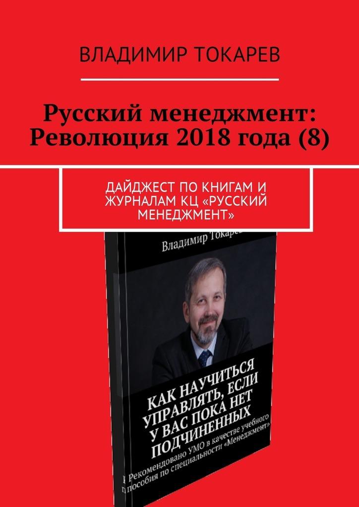 Владимир Токарев Русский менеджмент: Революция 2018 года (8). Дайджест по книгам и журналам КЦ «Русский менеджмент»