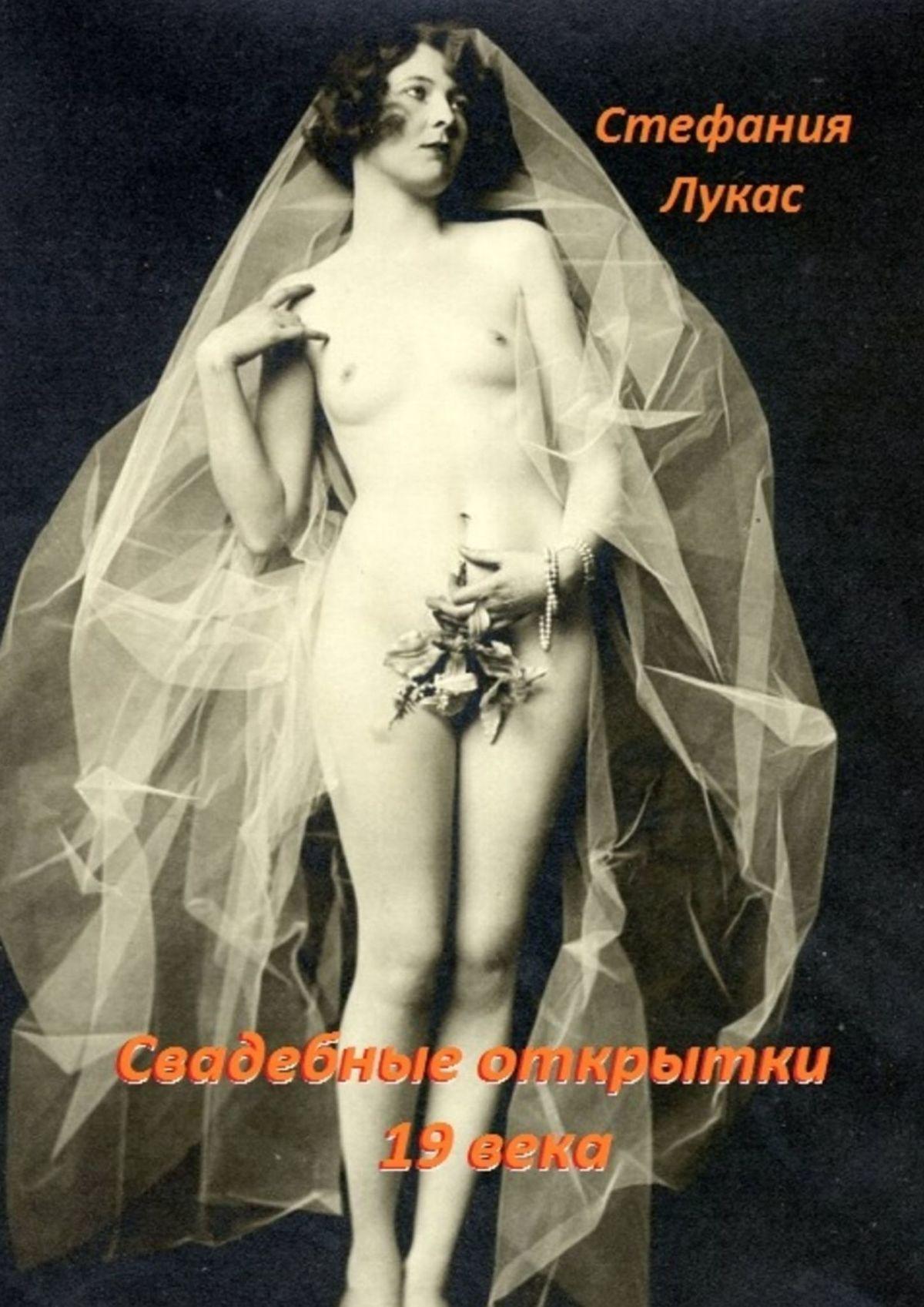 Стефания Лукас Свадебные открытки 19 века