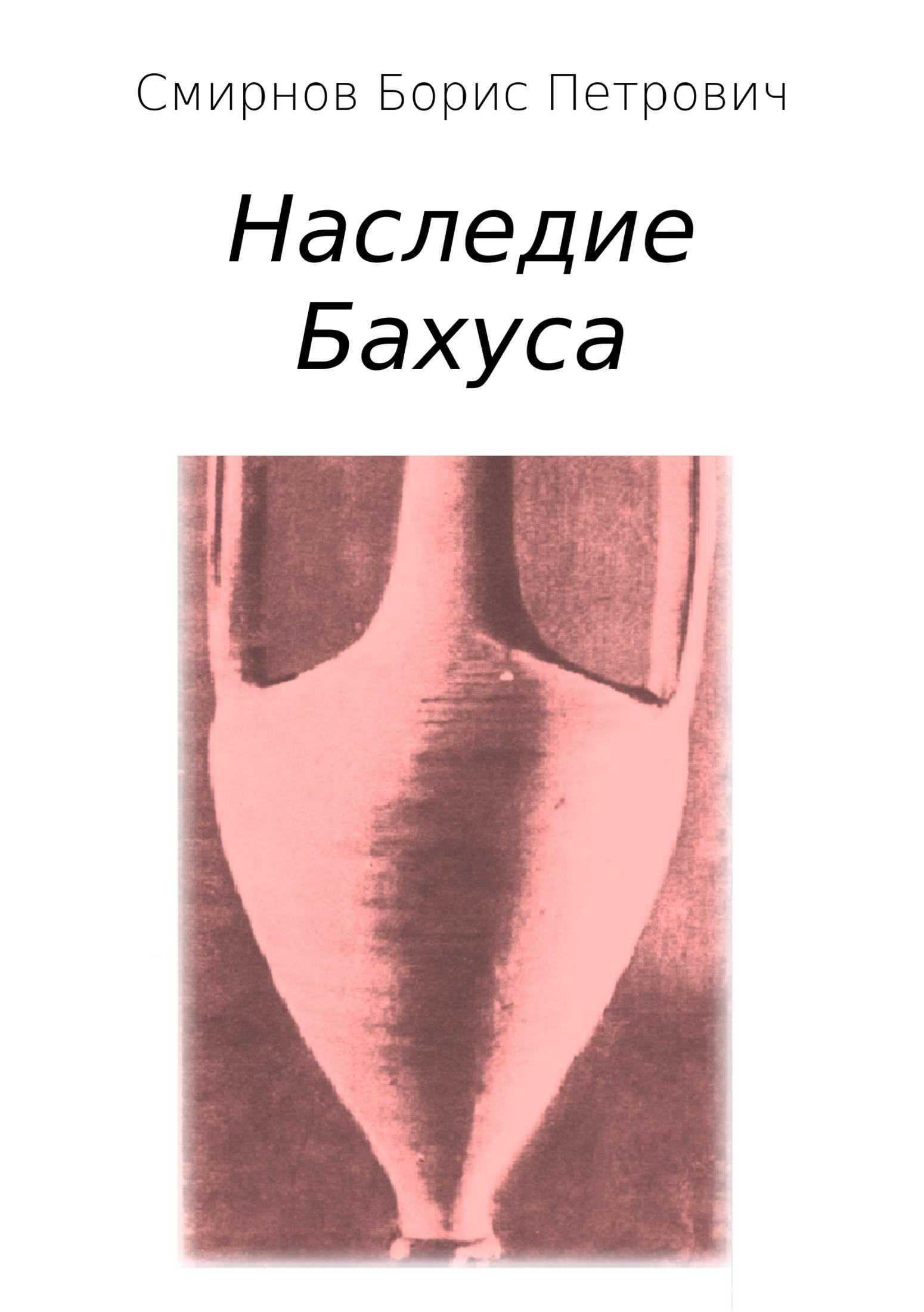Борис Петрович Смирнов Наследие Бахуса оз кларк история вина в 100 бутылках от бахуса до бордо и дальше