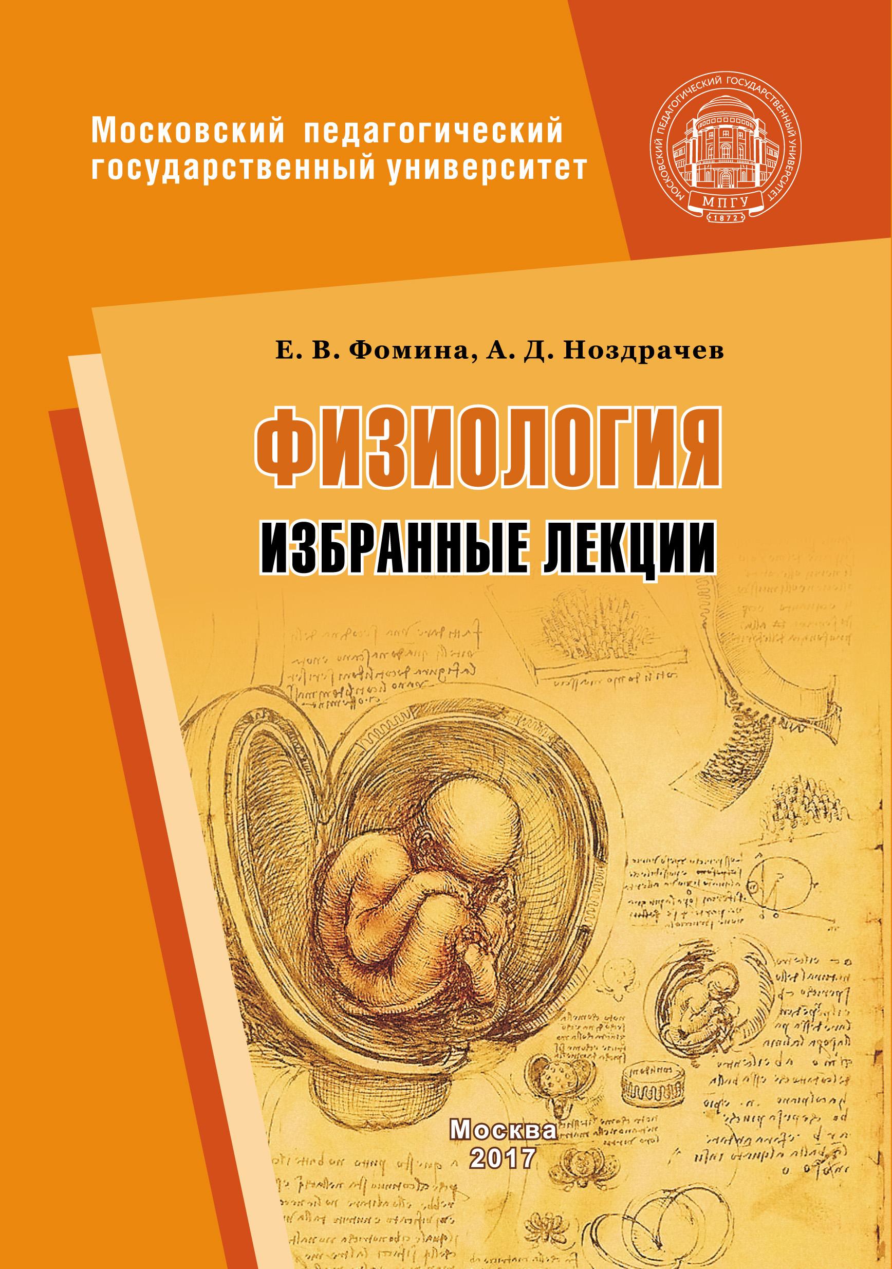 Александр Ноздрачев Физиология. Избранные лекции цена