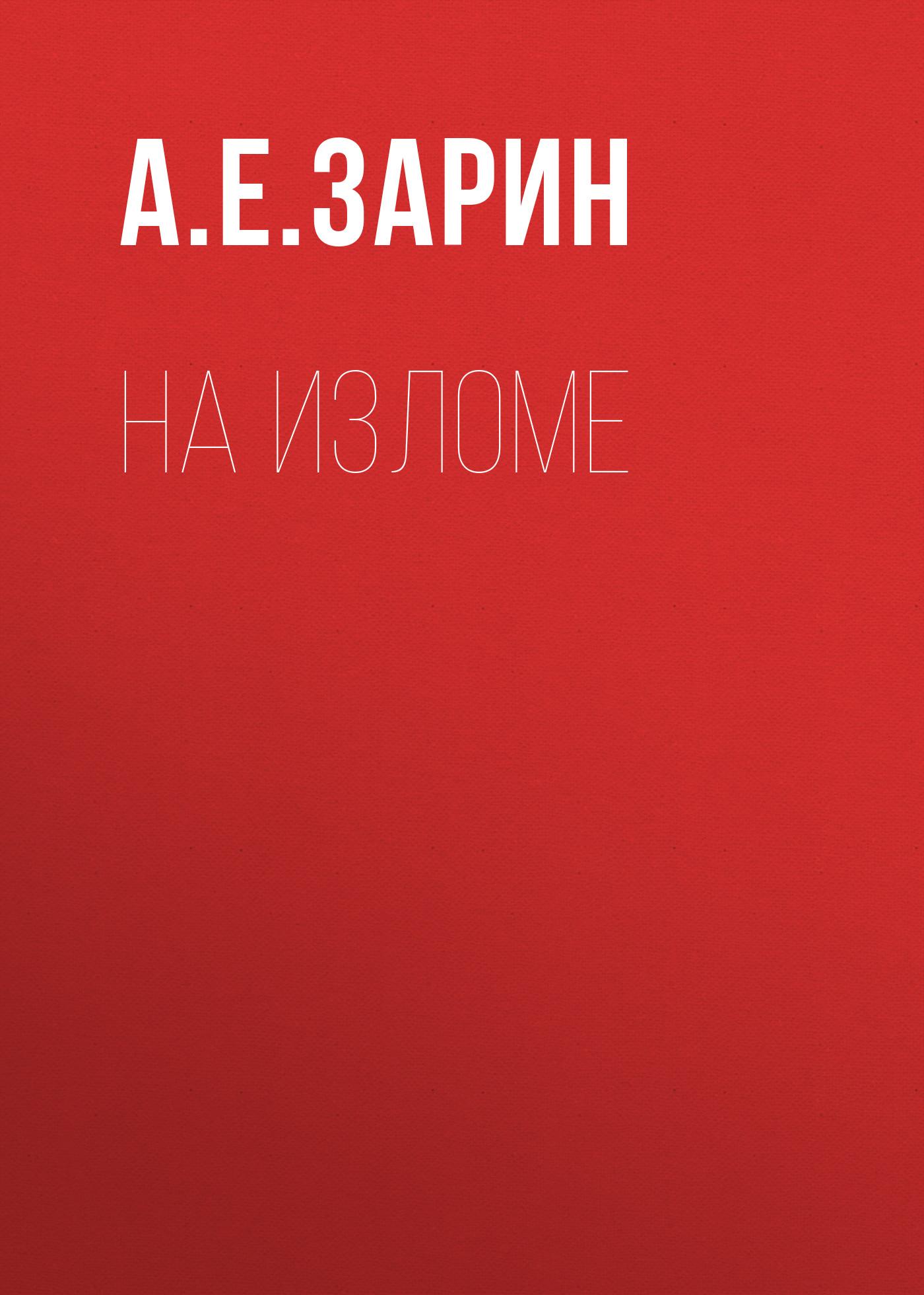 А. Е. Зарин На изломе