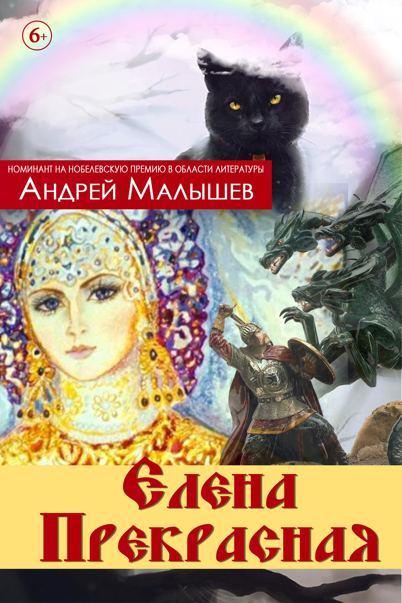 Андрей Малышев «Елена Прекрасная (сборник)»