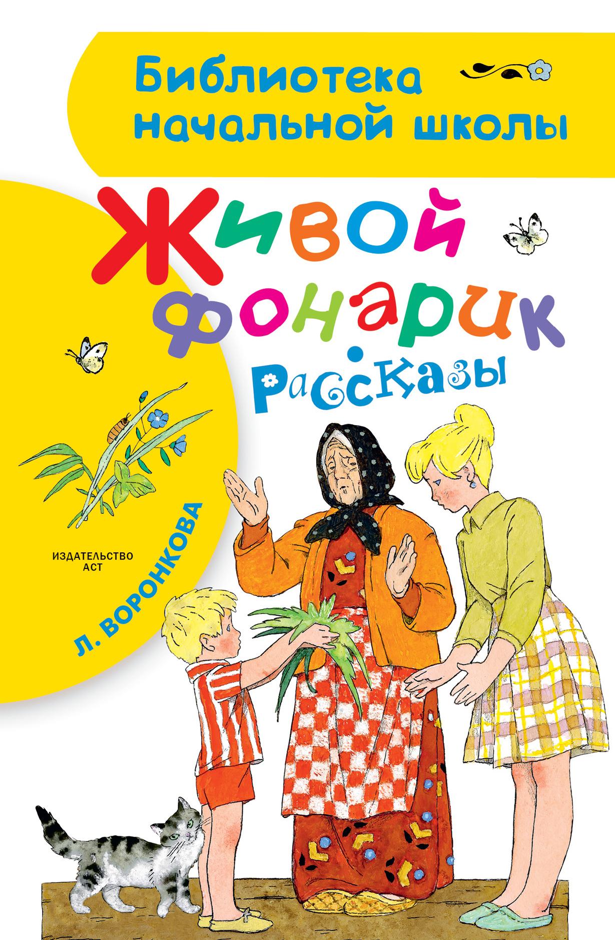 цена на Любовь Воронкова Живой фонарик (сборник)