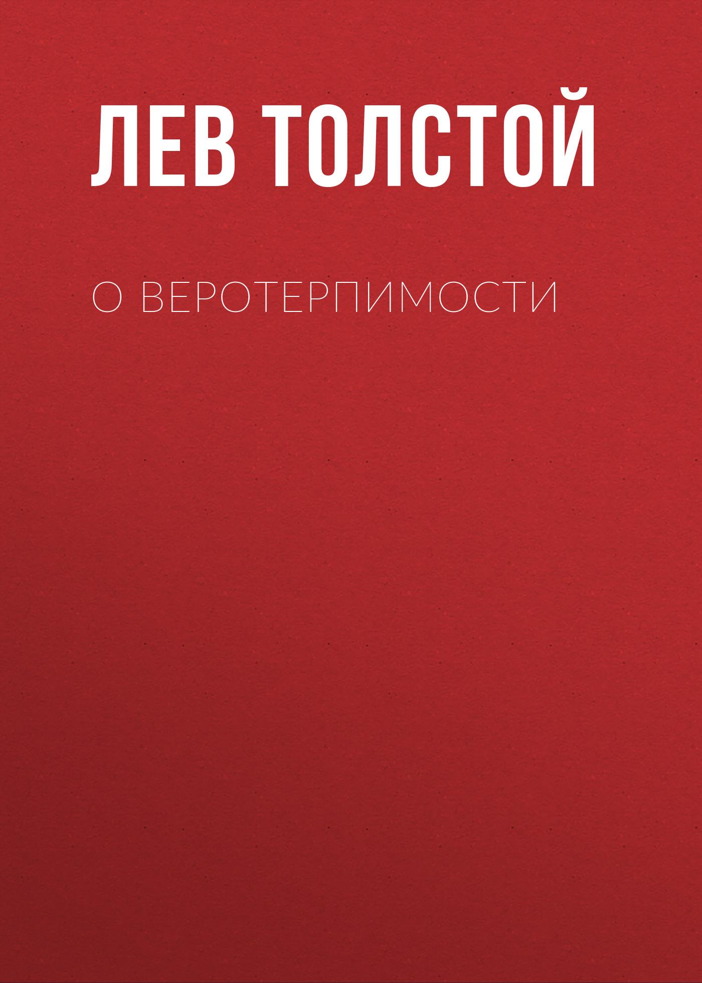Лев Толстой О веротерпимости