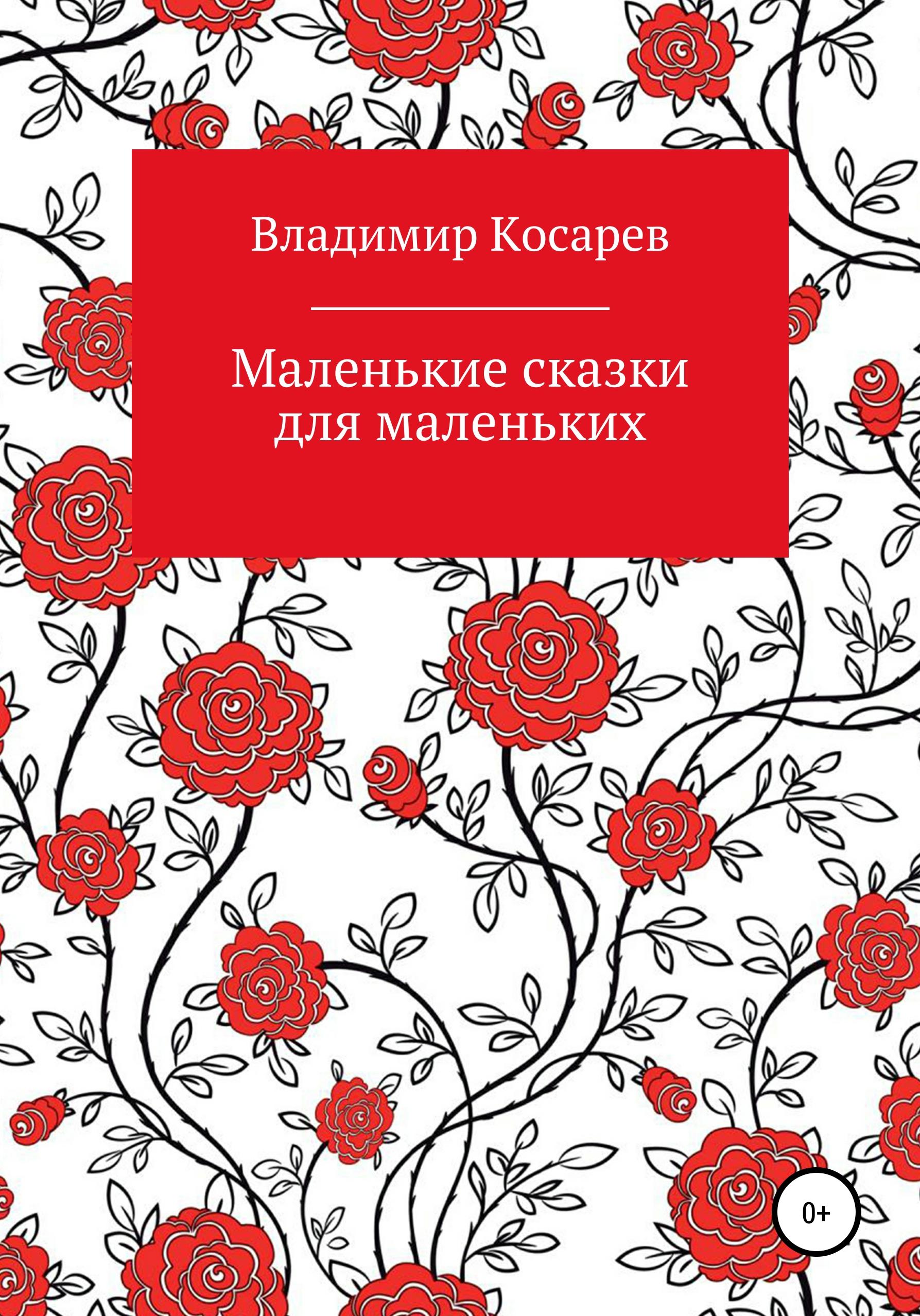 Владимир Александрович Косарев Маленькие сказки для маленьких золотые сказки о животных