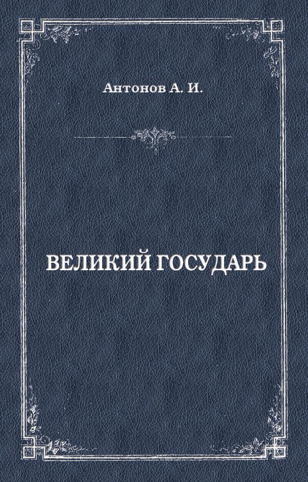 цена на Александр Антонов Великий государь