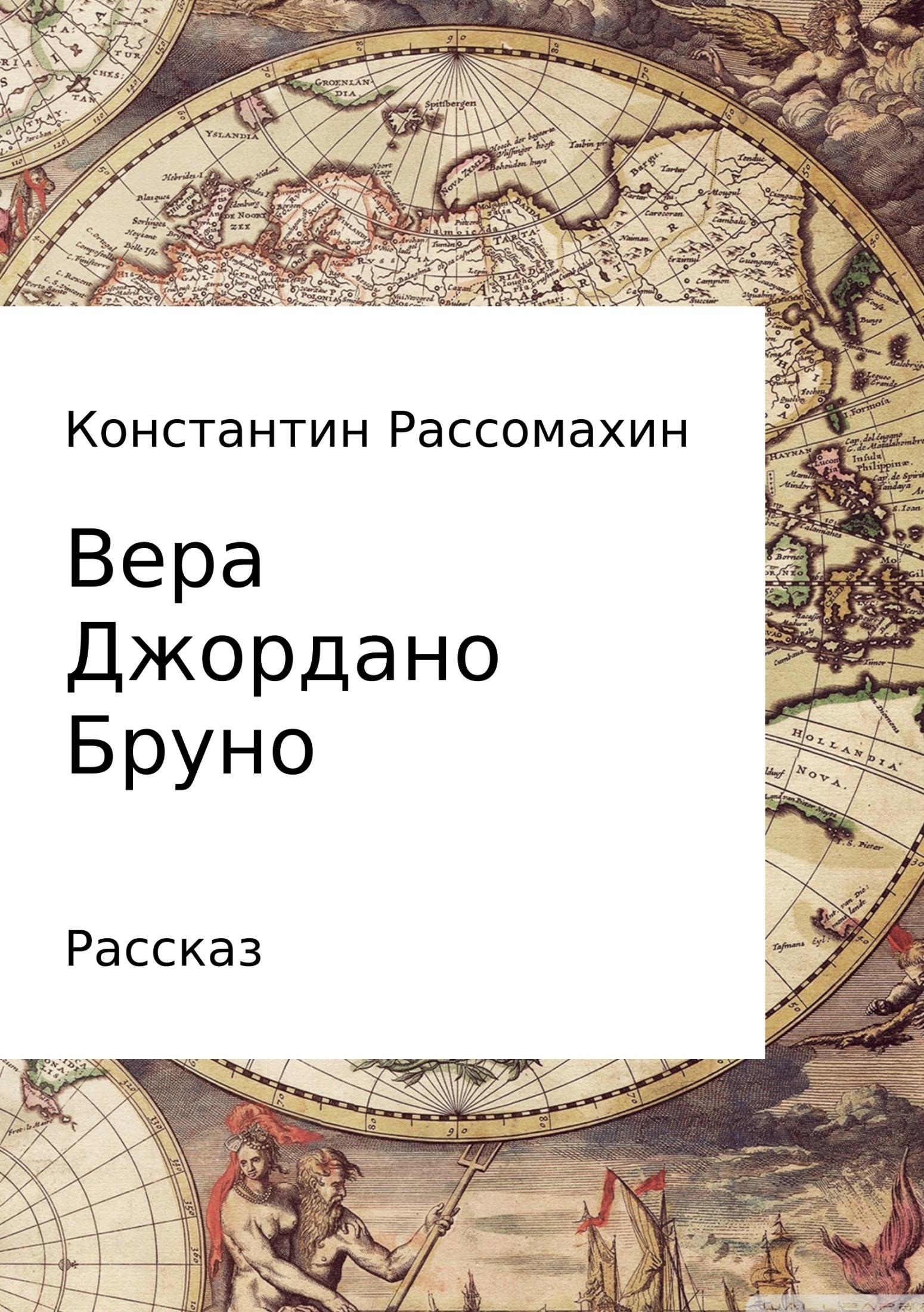 Константин Александрович Рассомахин Вера Джордано Бруно