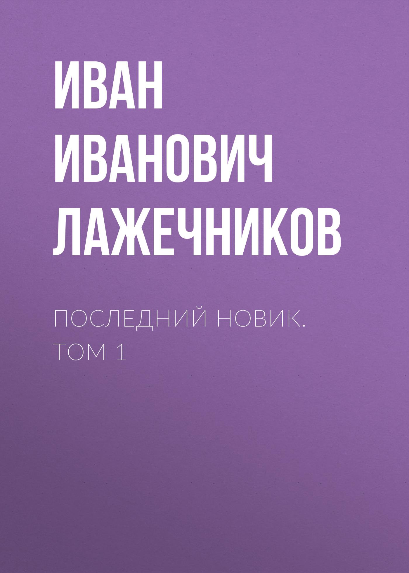 Иван Иванович Лажечников Последний Новик. Том 1 и и лажечников ледяной дом
