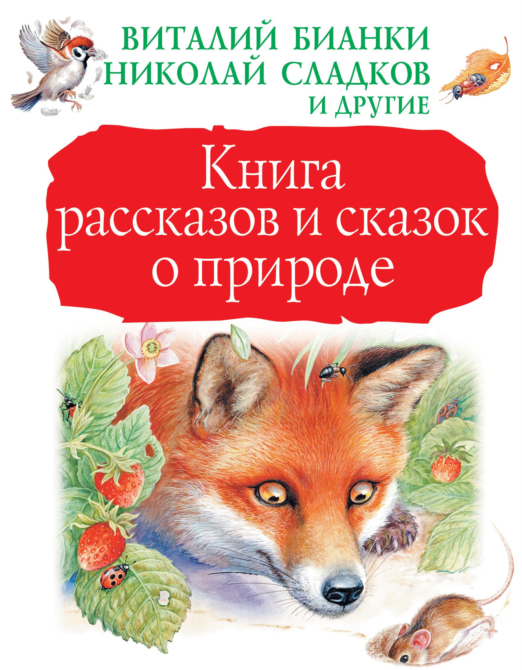 Лев Толстой Книга рассказов и сказок о природе (сборник) еремина л букашки сборник сказок