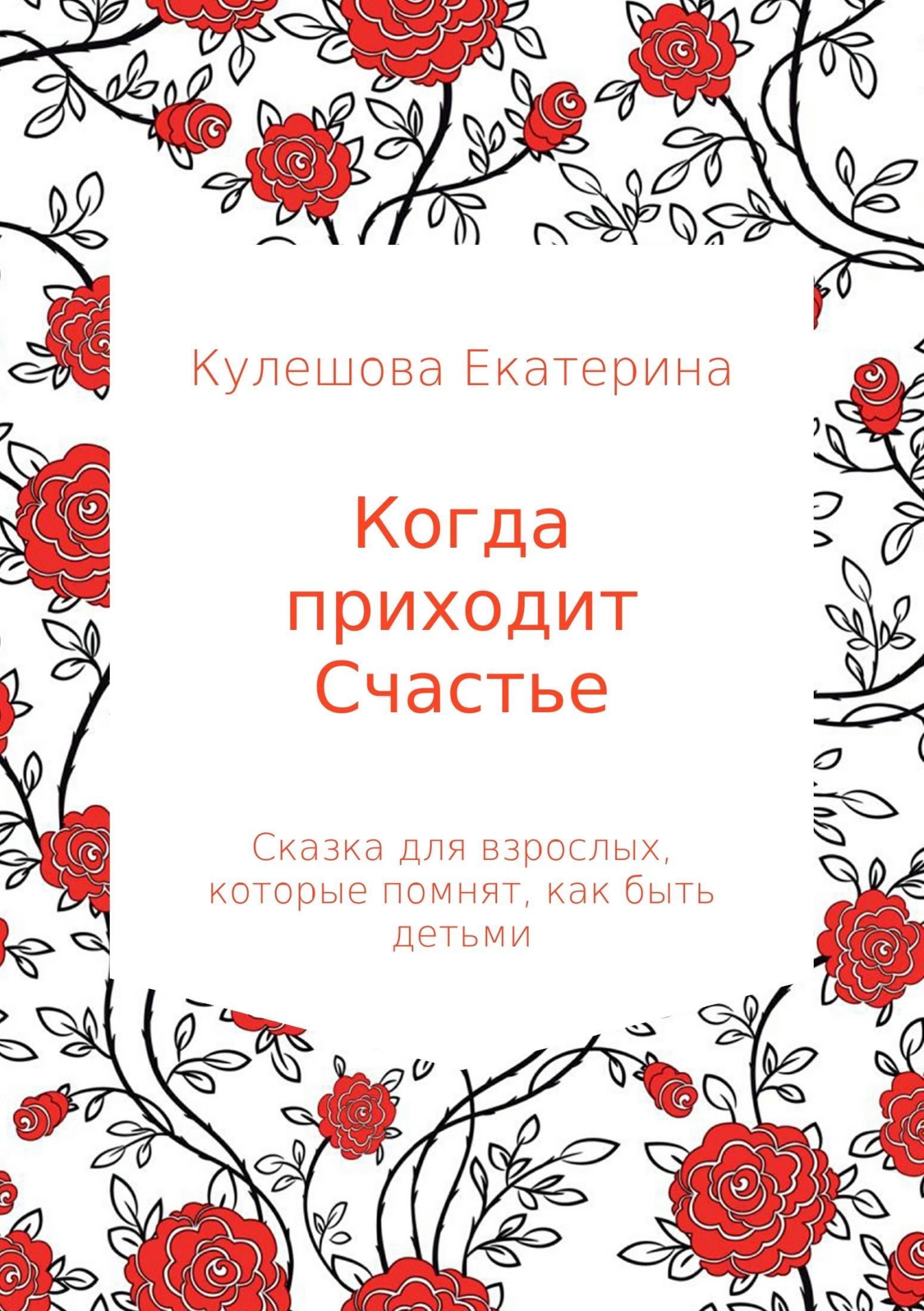 Екатерина Сергеевна Кулешова Когда приходит Счастье екатерина лебедева что делать когдавдохновение отвернулось