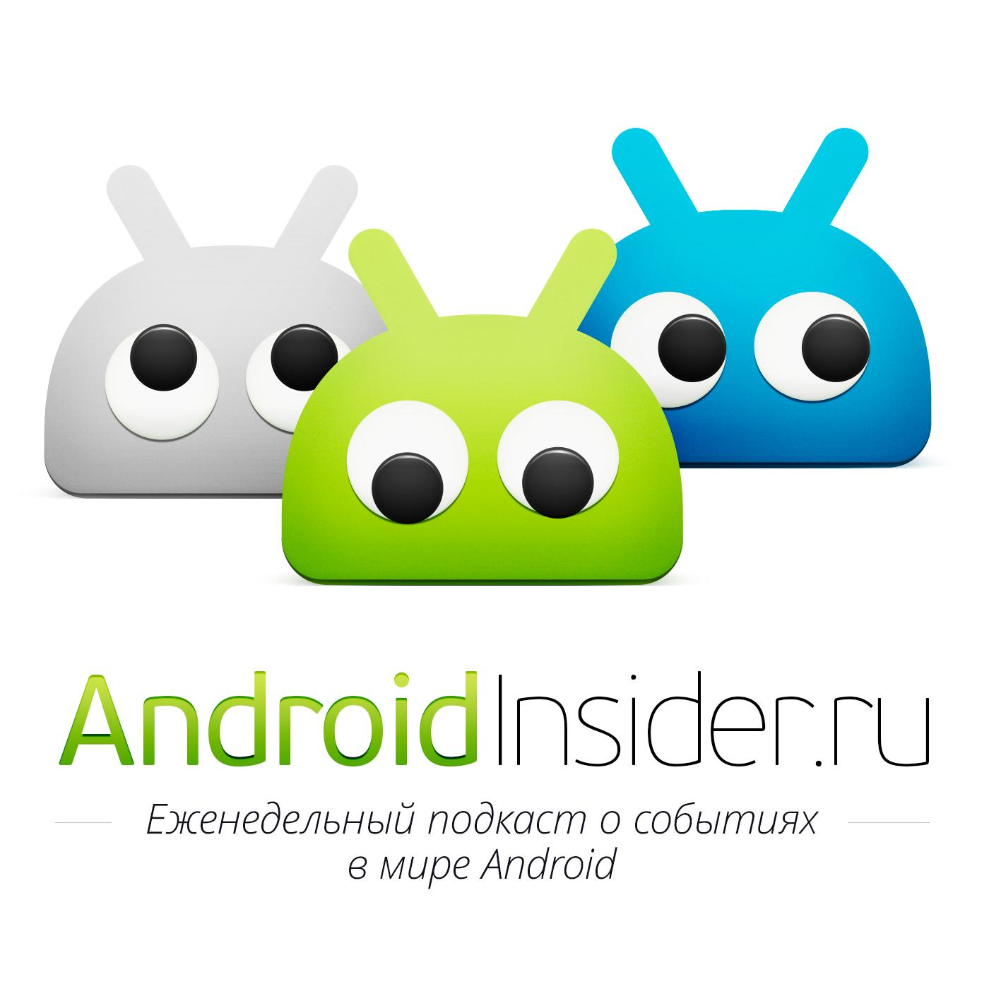 Илья Ильин Пилотный выпуск подкаста AndroidInsider.ru htc one m9
