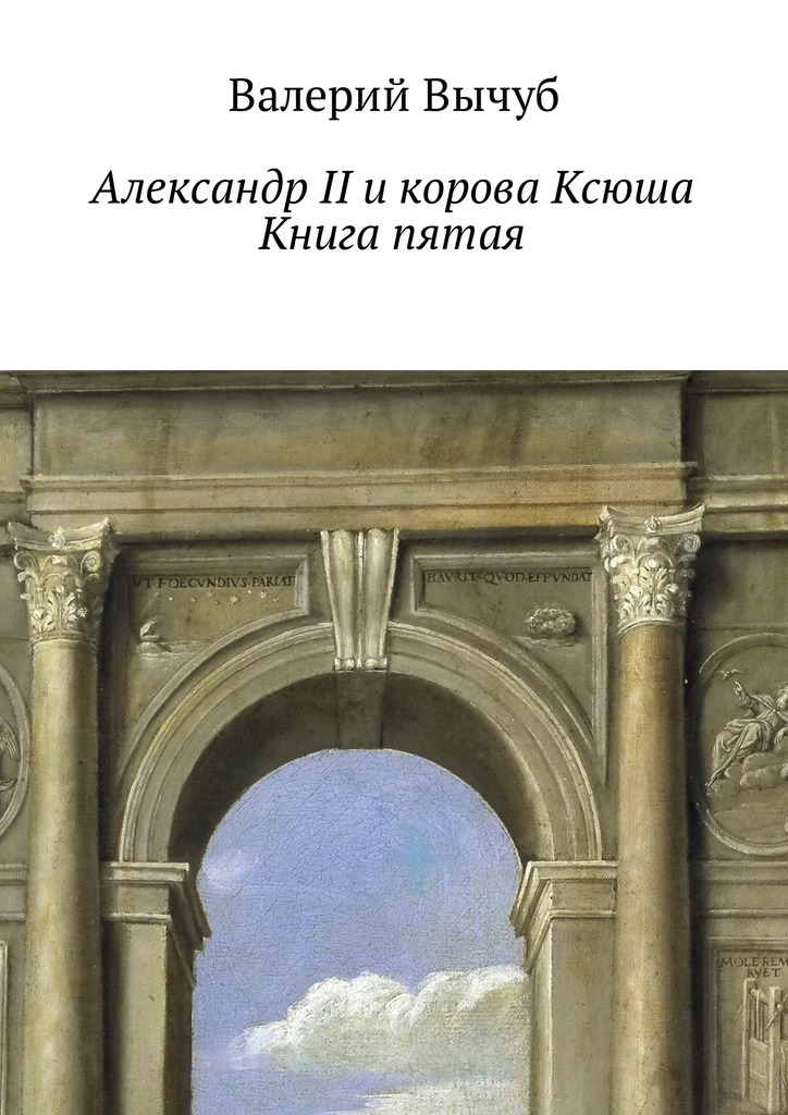 Валерий Вычуб Александр II и корова Ксюша. Книга пятая цены онлайн