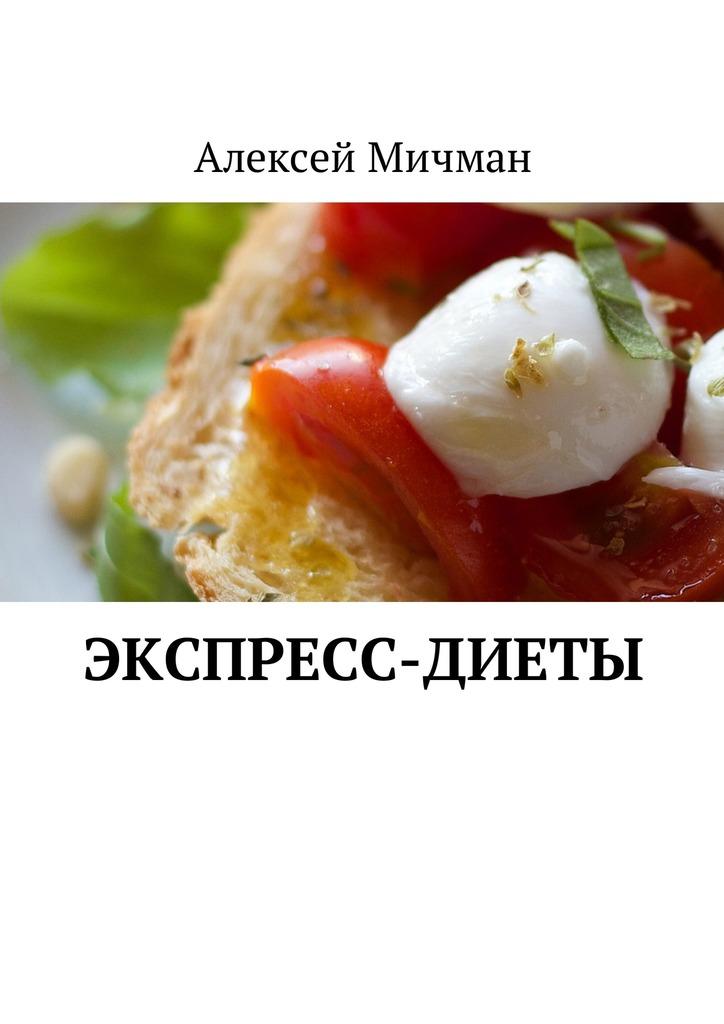 Алексей Мичман Экспресс-диеты