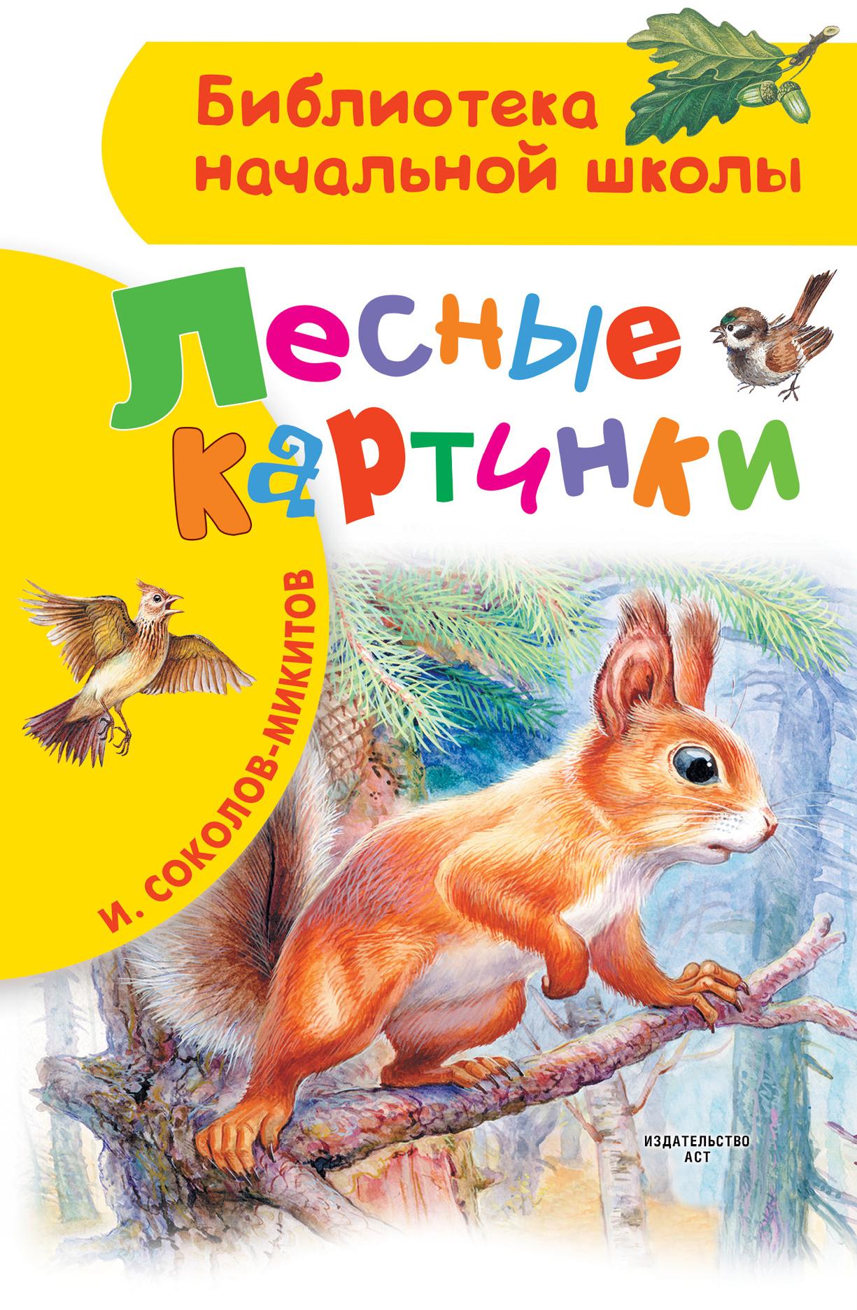 Иван Соколов-Микитов Лесные картинки цена и фото