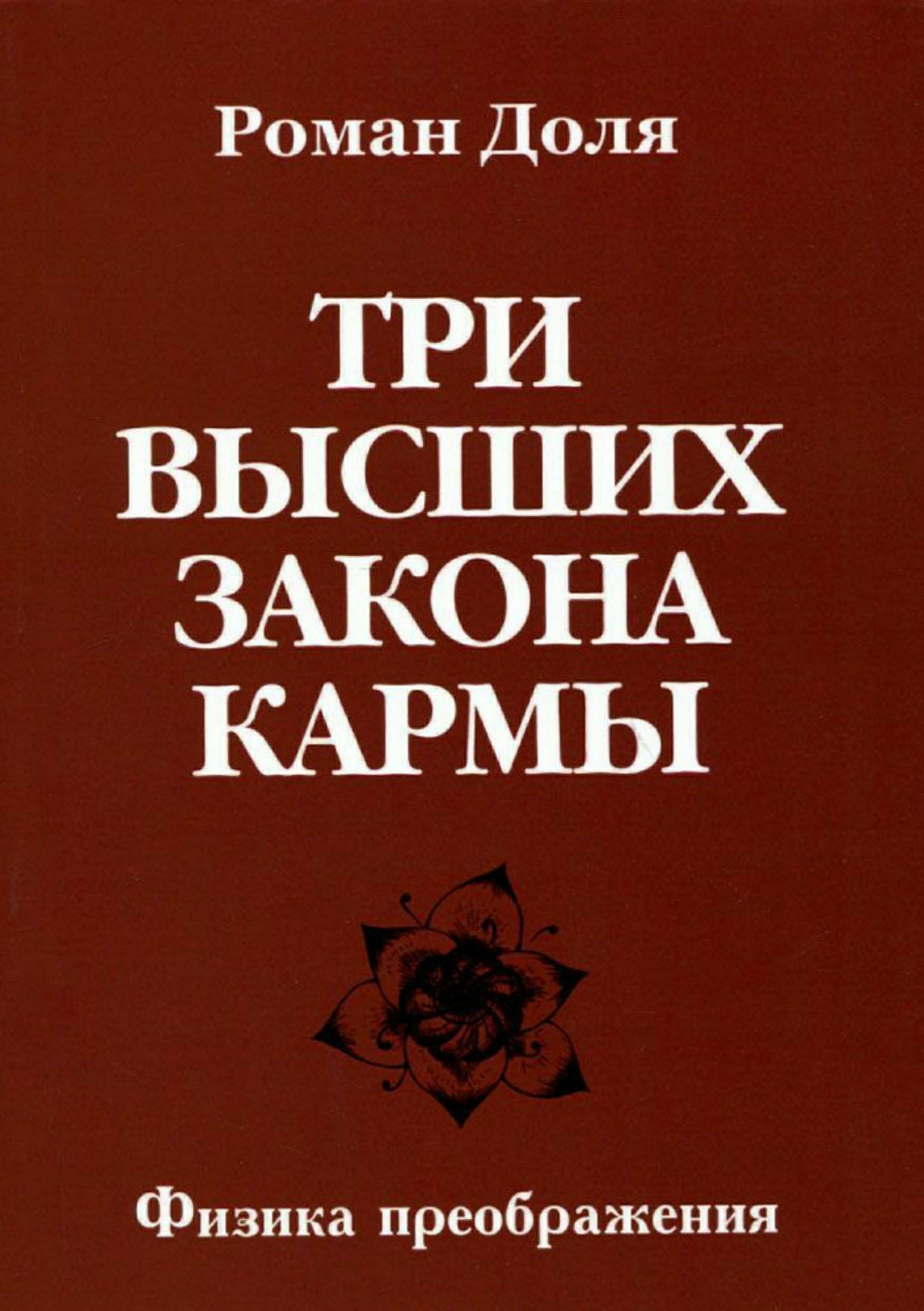 Роман Васильевич Доля Три высших закона кармы доля р три высших закона кармы физика преображения