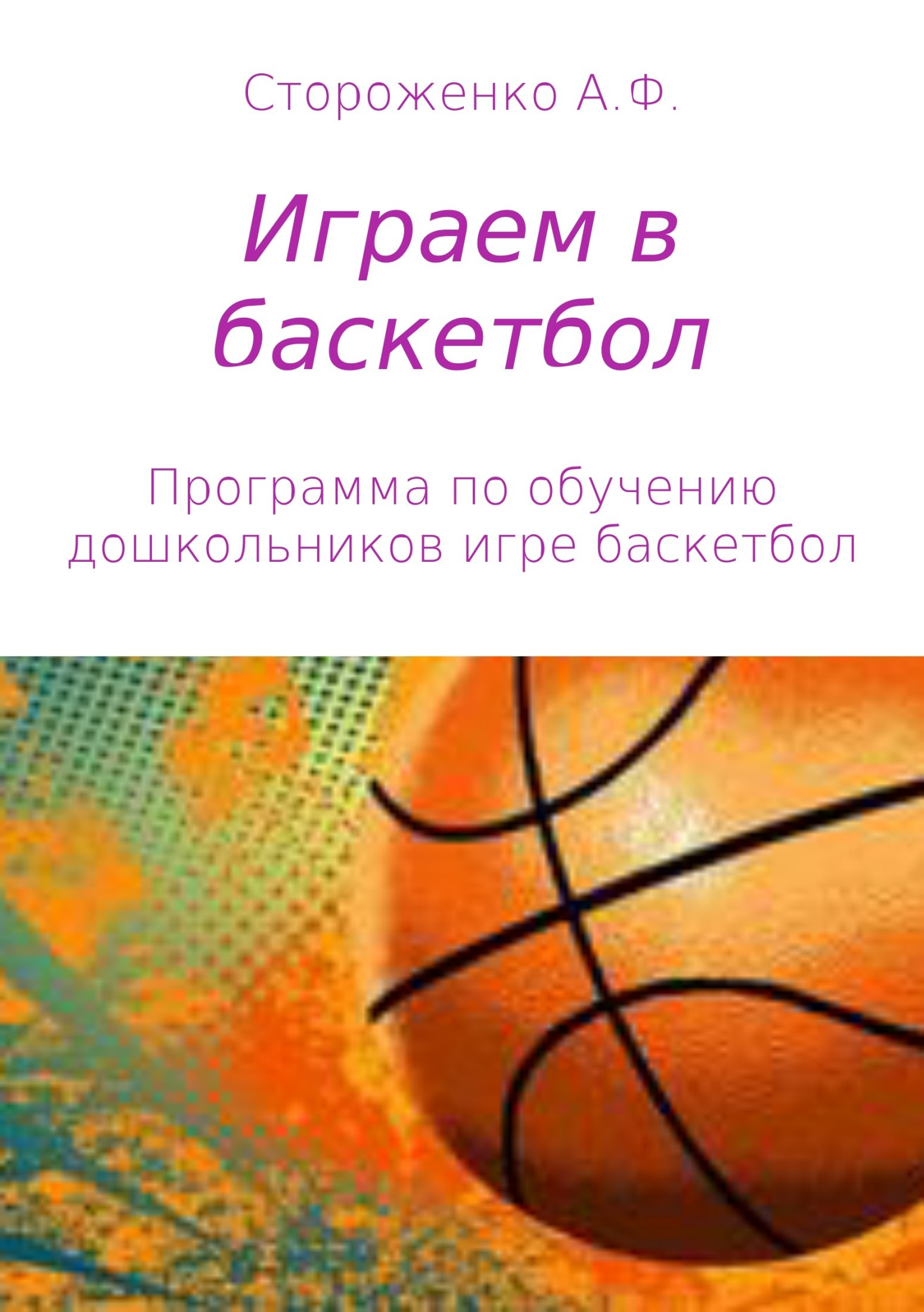 цена на Альфия Фатхиевна Стороженко Играем в баскетбол