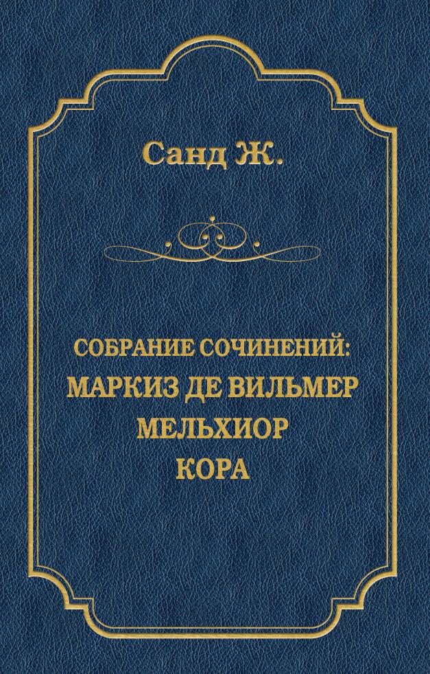 Маркиз де Вильмер. Мельхиор. Кора (сборник)