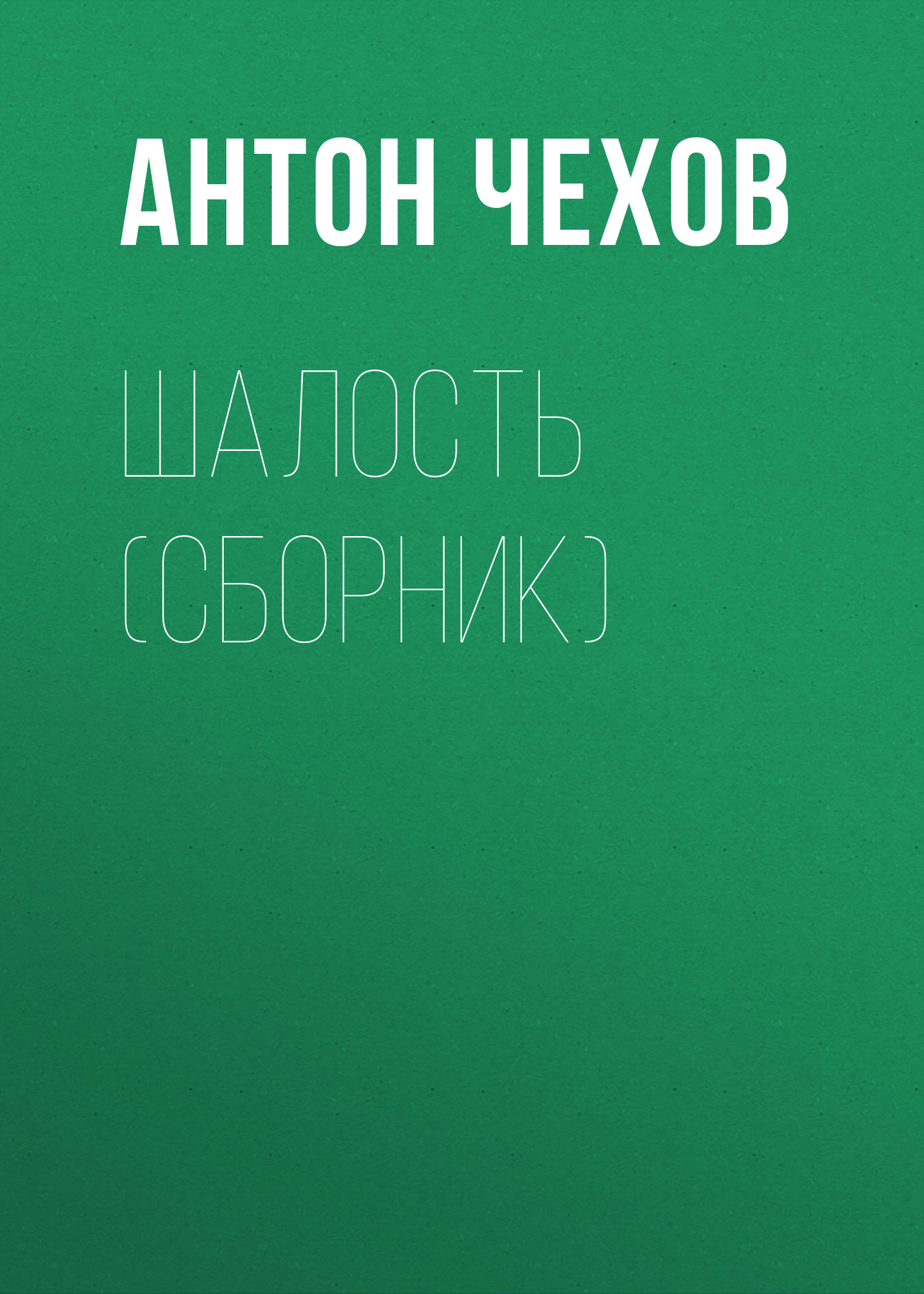 Антон Чехов Шалость (сборник) антон чехов юмористические рассказы антоши чехонте