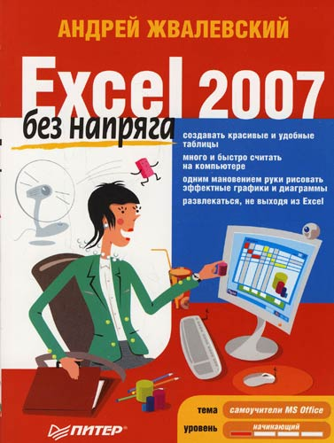 цена на Андрей Жвалевский Excel 2007 без напряга
