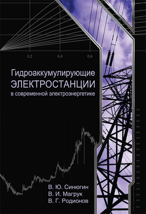 В. Ю. Синюгин Гидроаккумулирующие электростанции в современной электроэнергетике