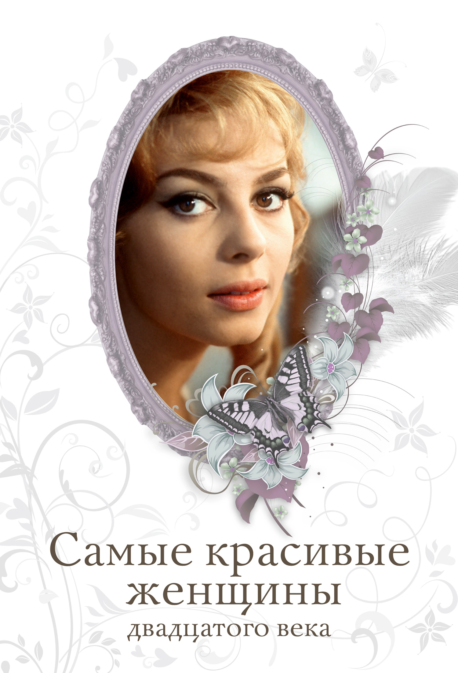 Татьяна Киреенкова Самые красивые женщины двадцатого века