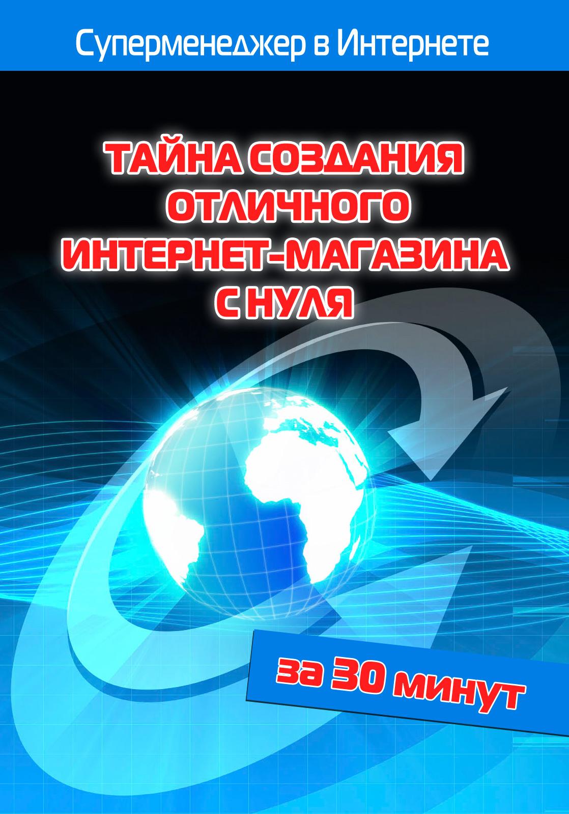 Илья Мельников Тайна создания отличного интернет-магазина с нуля