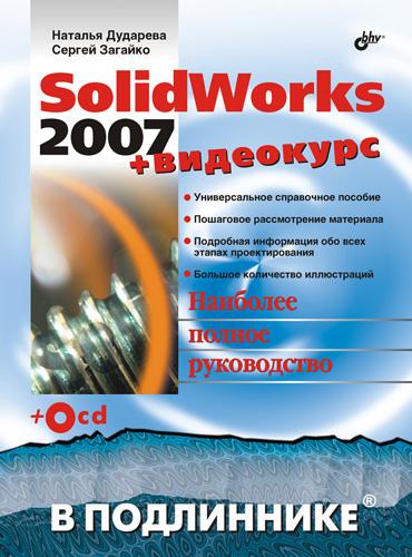 Наталья Дударева SolidWorks 2007