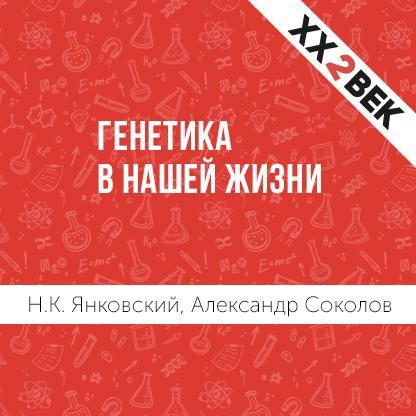 Александр Соколов Генетика в нашей жизни бронкхорст д ван предчувствия в повседневной жизни