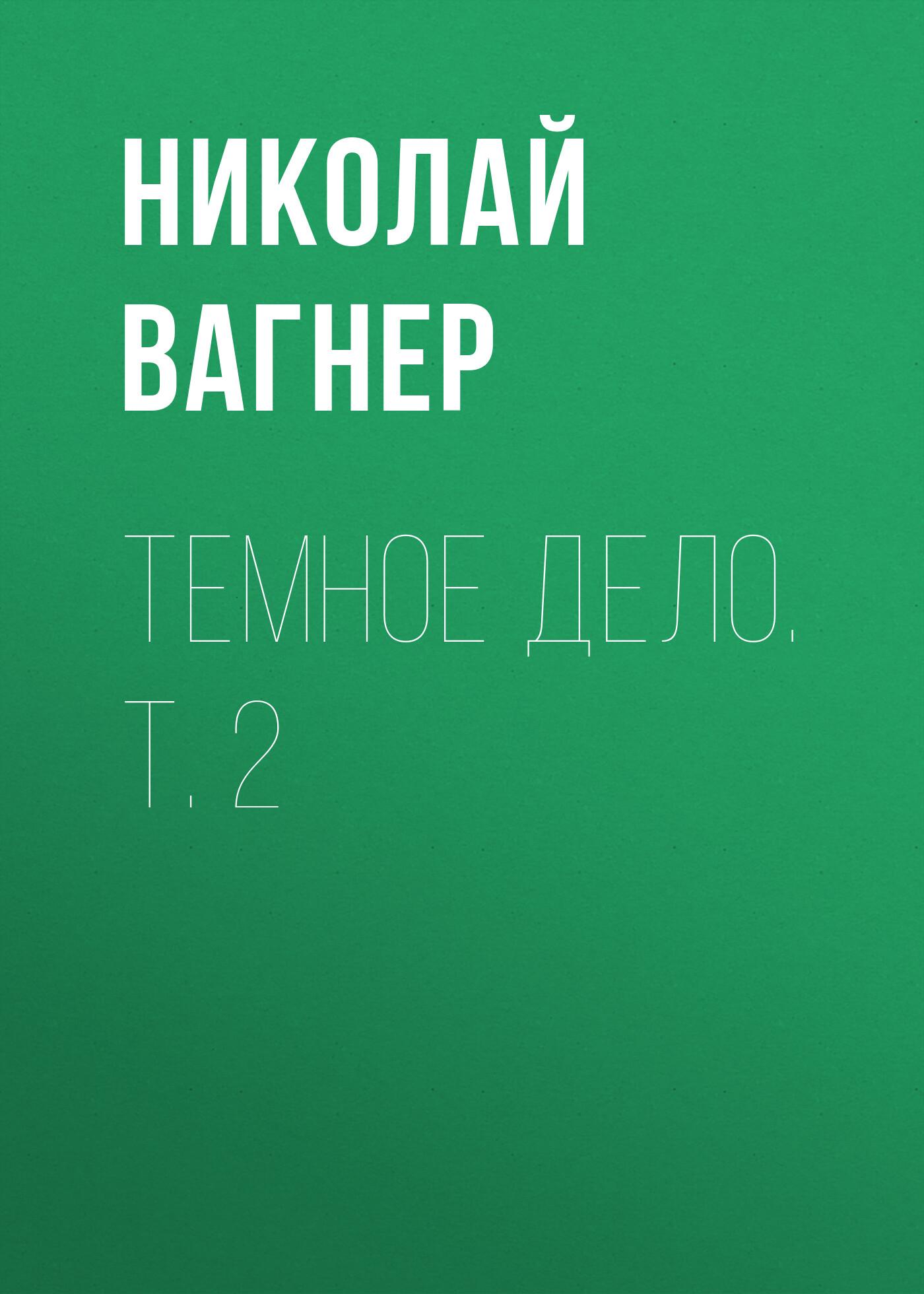 Николай агнер Темное дело. Т. 2