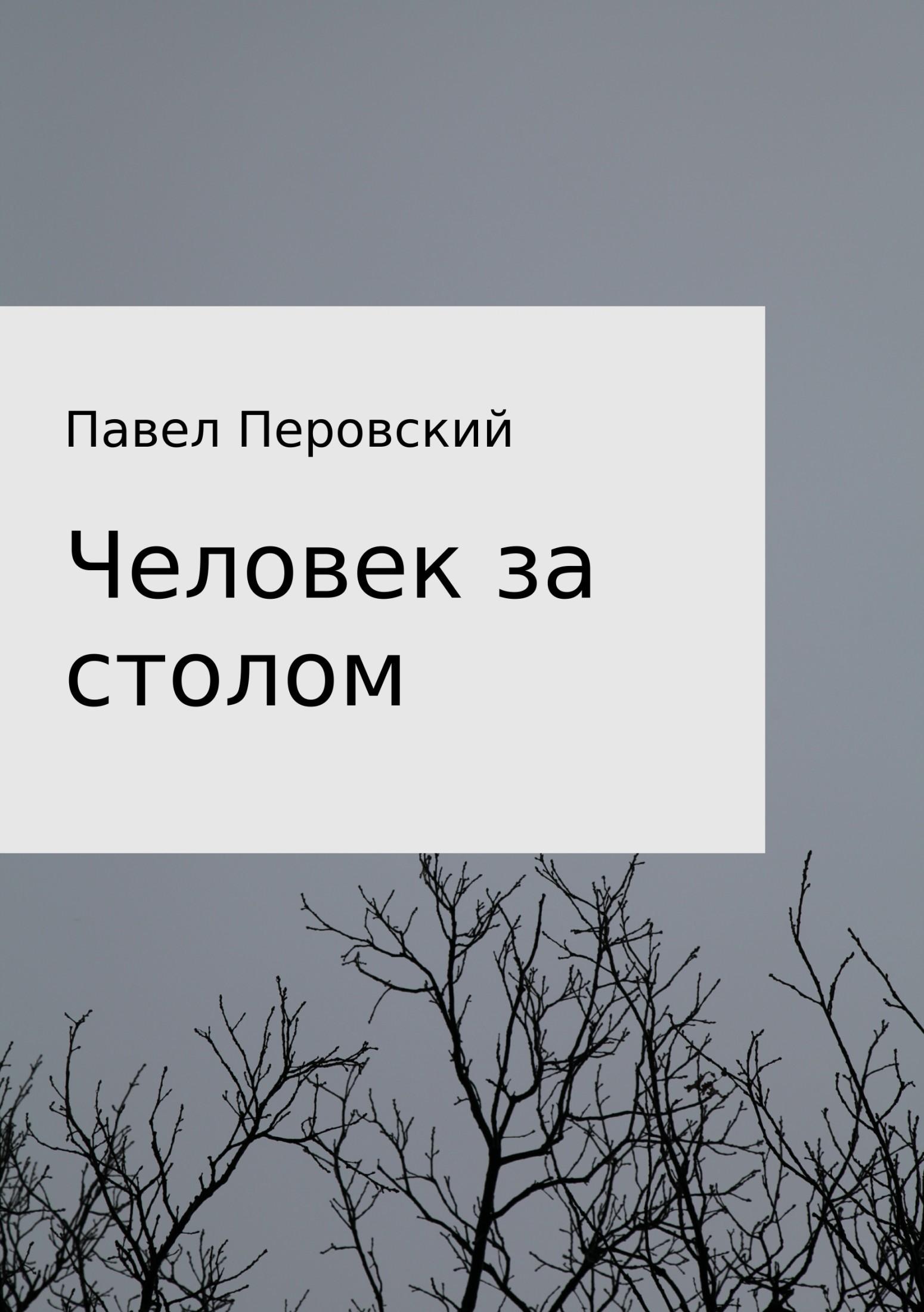 Павел Перовский Человек за столом рингер р привычки на миллион 10 простых шагов к тому чтобы получить все о чем вы мечтаете