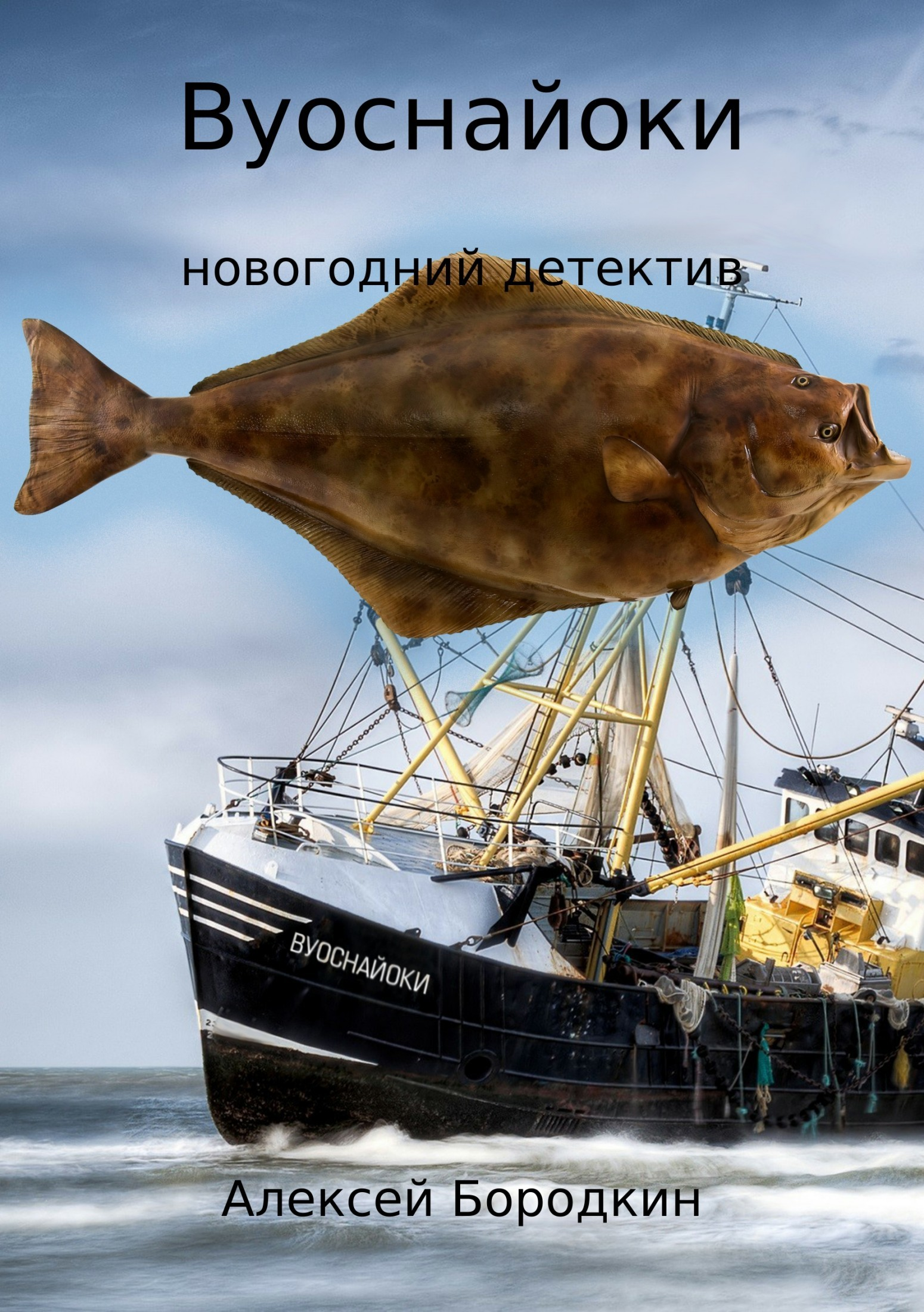 Алексей Петрович Бородкин Вуоснайоки цены онлайн